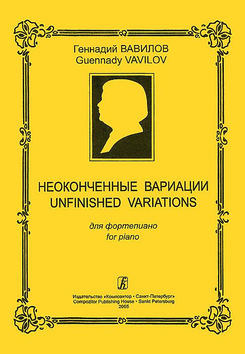 Геннадий Вавилов. Неоконченные вариации для фортепиано