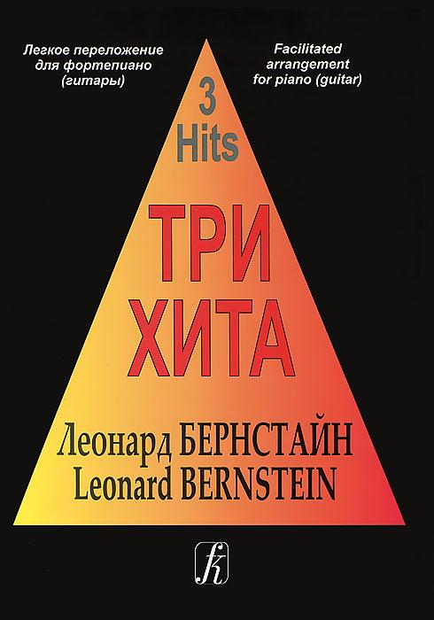 Леонард Бернстайн. Легкое переложение для фортепиано (гитары)