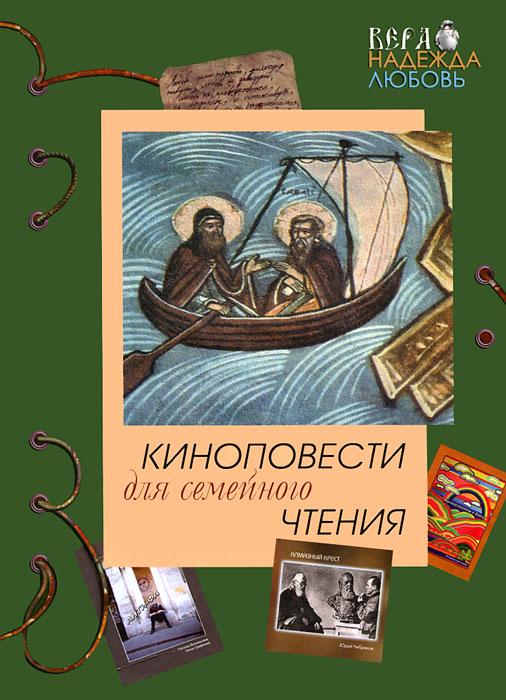 Киноповести для семейного чтения. Выпуск 3
