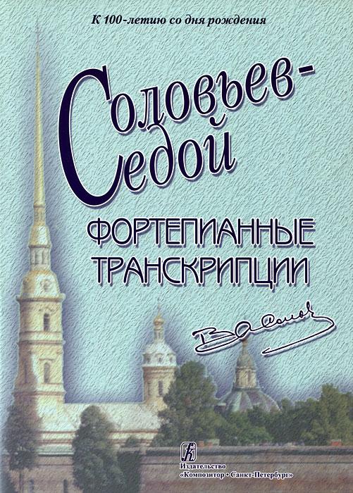 В. П. Соловьев-Седой. Фортепианные транскрипции
