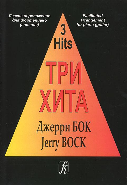 Джерри Бок. Легкое переложение для фортепиано (гитары)