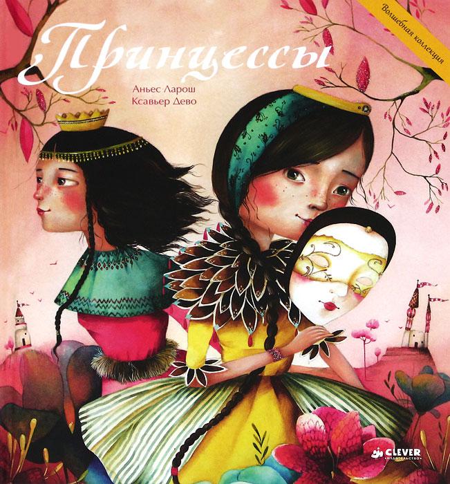 Принцессы12296407Вас ждет удивительный мир принцесс и их тайны! В этой книге вы найдете: 4 чудесные сказки, добрые и поучительные. 6 страниц с любопытными фактами и историями о принцессах в литературе, сказках и легендах, а также о настоящих принцессах из прошлого и из наших дней - о Грейс Келли, Диане Уэльской и других. 2 страницы с играми, в которые можно играть снова и снова. Принцессы в замечательной книжке Аньес Ларош не танцуют на балах и не томятся у окна в ожидании прекрасных принцев. Зато мастерски готовят коржики и суфле, спасают тонущих детей и даже возглавляют разбойничьи шайки. И это как раз то, что интересно современным маленьким принцессам. Мы в редакции прочитали все четыре сказки на одном дыхании! А какие прекрасные иллюстрации сделал к ним французский художник Ксавьер Дево - нежные, трогательные, забавные! Приятно, что книга дополнена интересными фактами из жизни принцесс, играми и даже рецептом Пирога любви, который можно испечь...