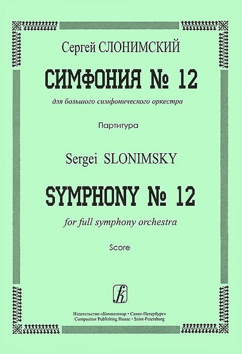 Сергей Слонимский. Симфония №12 для большого симфонического оркестра. Партитура