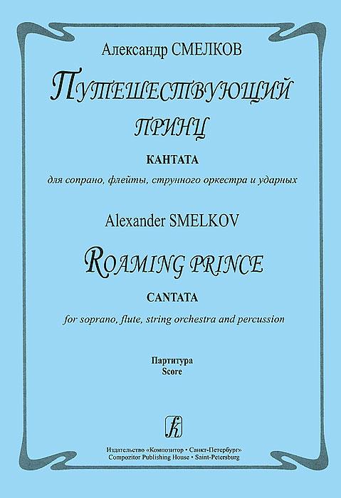 Александр Смелков. Путешествующий принц. Кантата