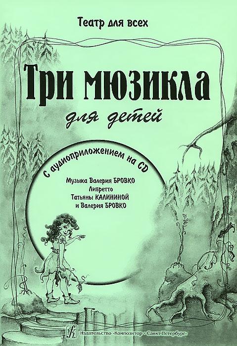 Валерий Бровко. Три мюзикла для детей (+ CD-ROM)