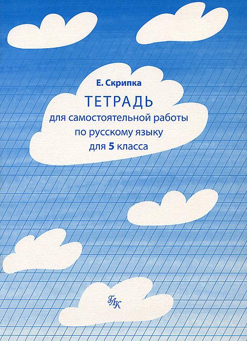 Тетрадь для самостоятельной работы по русскому языку. 5 класс