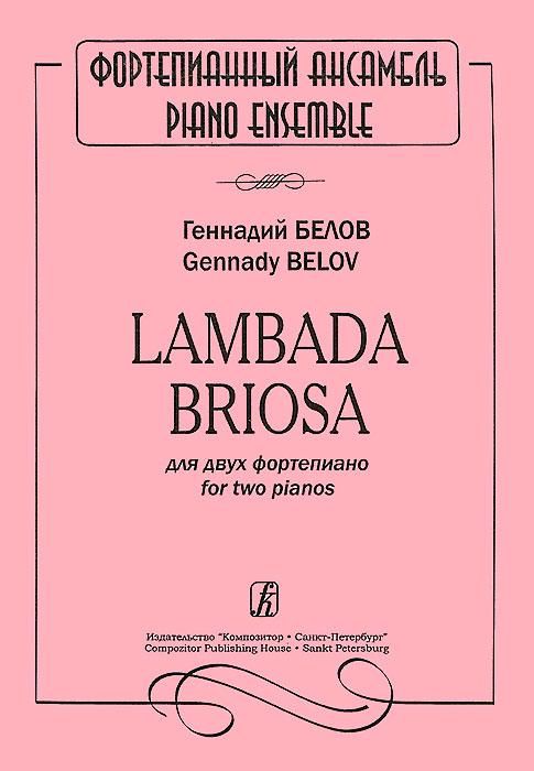 Геннадий Белов. Lambada Briosa для 2 фортепиано