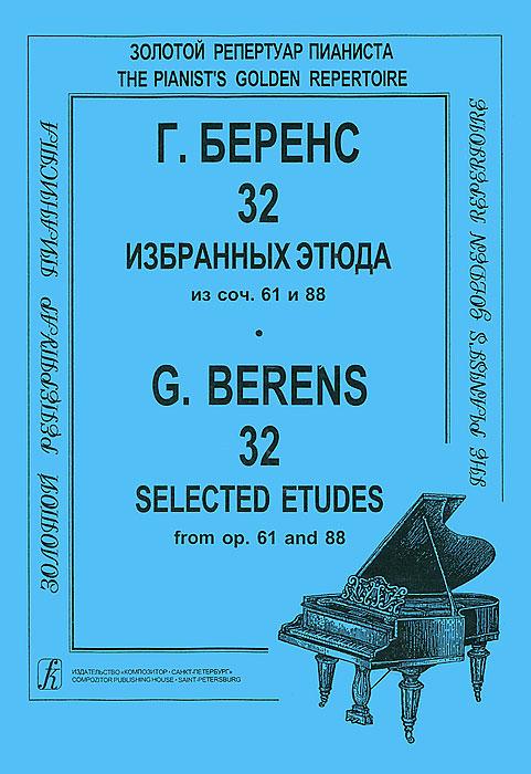 Г. Беренс. 32 избранных этюда