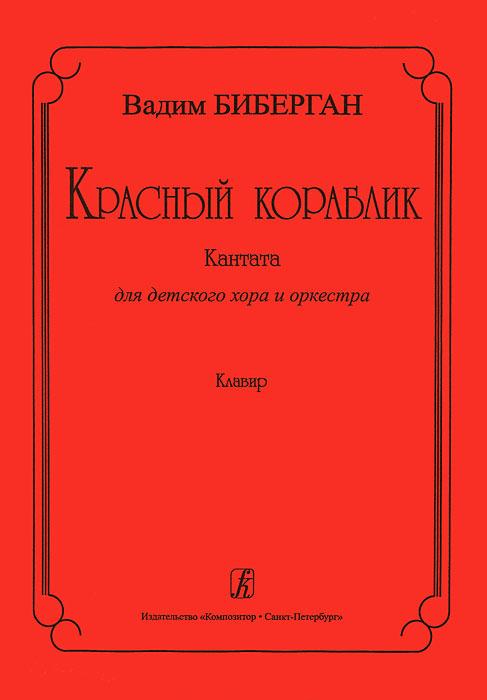 Вадим Биберган. Красный кораблик. Кантата для детского хора и оркестра. Клавир