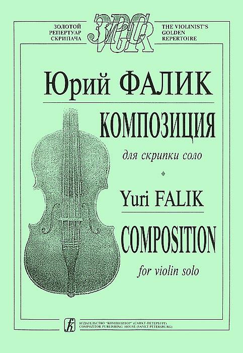 Юрий Фалик. Композиции. Для скрипки соло