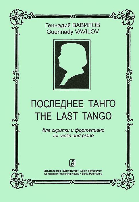 Геннадий Вавилов. Последнее танго. Для скрипки и фортепиано