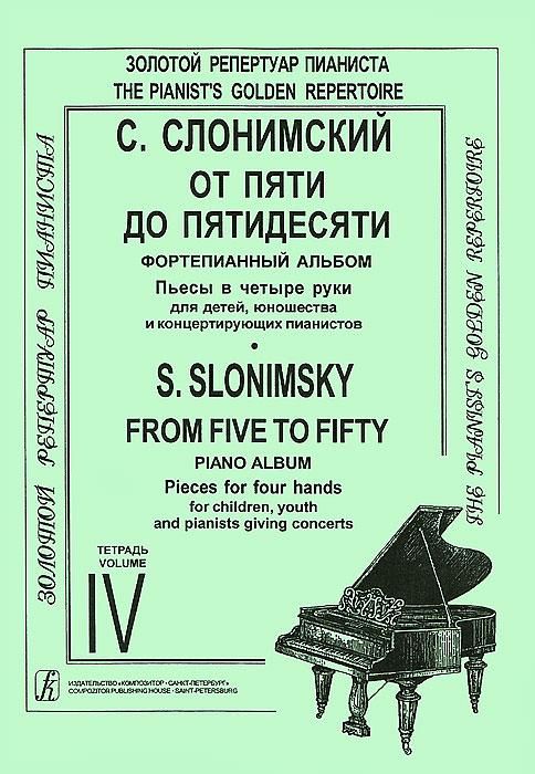 С. Слонимский. От пяти до пятидесяти. Фортепианный альбом. Тетрадь 4