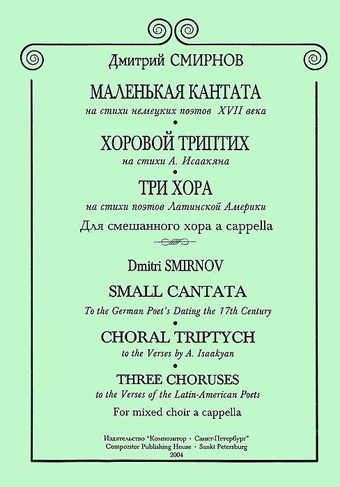 Дмитрий Смирнов. Маленькая кантата. Хоровой. Три хора. Для смешанного хора с cappella