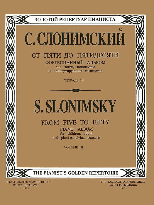 С. Слонимский. От пяти до пятидесяти. Фортепианный альбом. Тетрадь 3