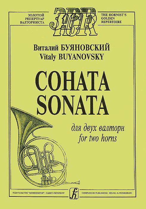 Виталий Буяновский. Соната для двух валторн