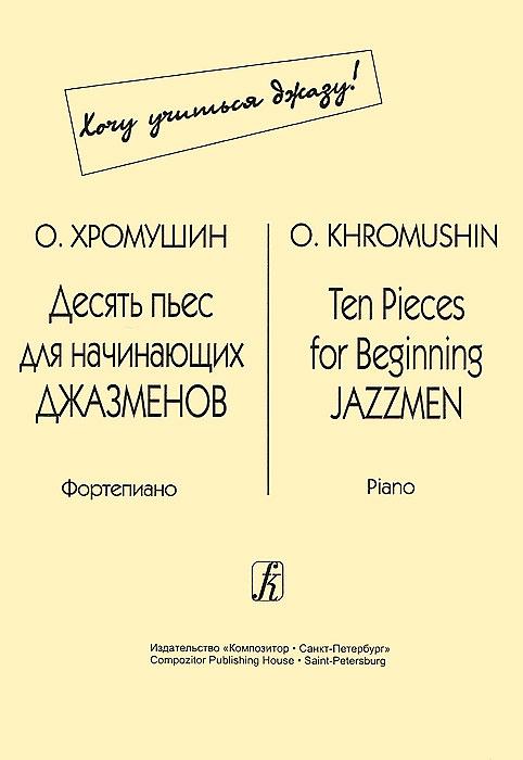 О. Хромушин. Десять пьес для начинающих джазменов. Фортепиано