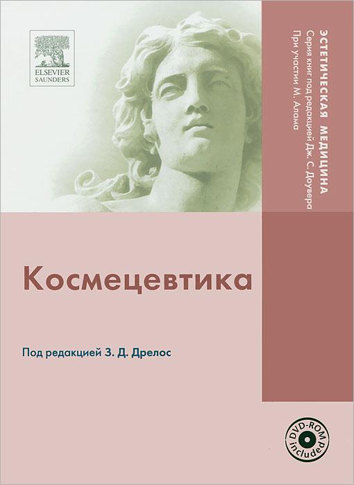 Космецевтика (+ DVD-ROM)