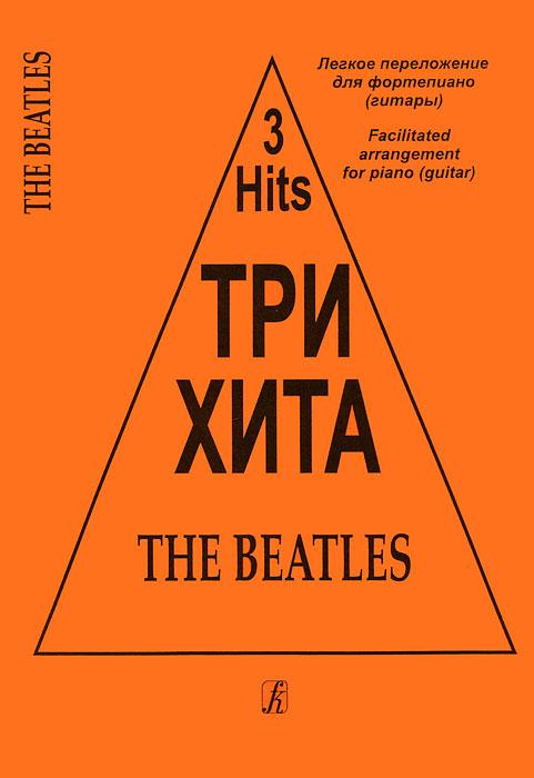 Три хита. The Beatles. Легкое переложение для фортепиано (гитары)