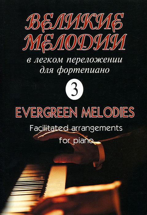 Великие мелодии для фортепиано. В легком переложении для фортепиано. Выпуск 3