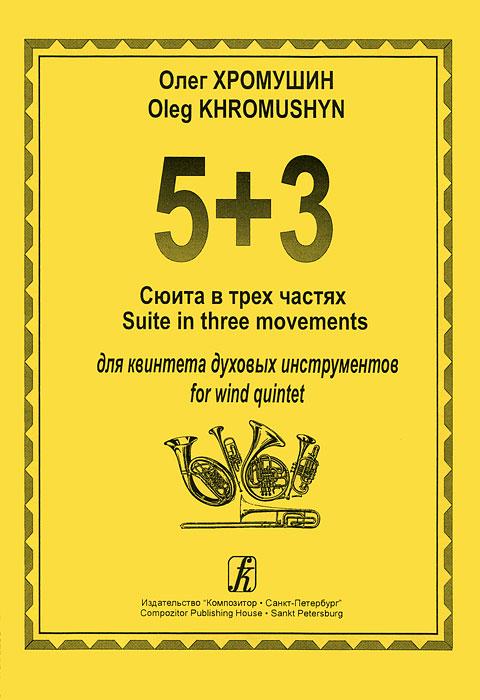 5+3. Сюита в трех частях для квинтета духовых инструментов