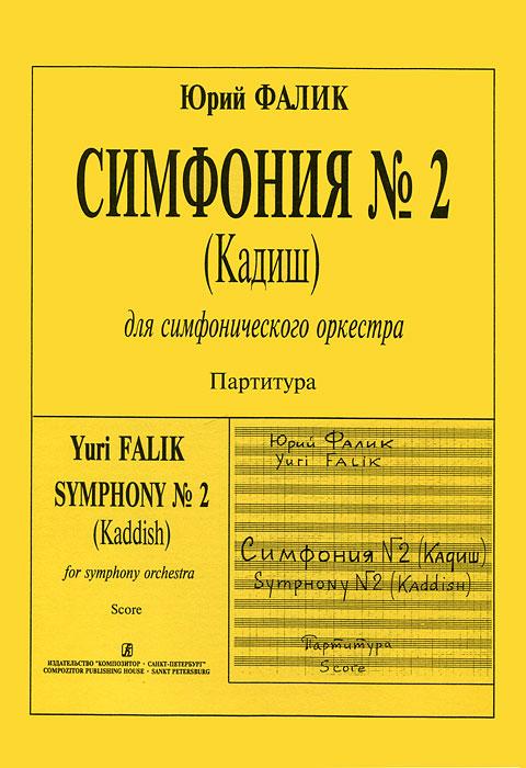 Симфония № 2 (Кадиш) для симфонического оркестра. Партитура