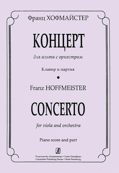 Франц Хофмайстер. Концерт для альта с оркестром. Клавир и партия