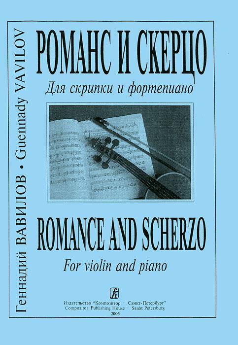 Геннадий Вавилов. Романс и скерцо. Для скрипки и фортепиано