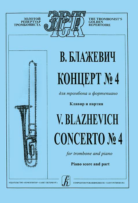 В. Блажевич. Концерт №4 для тромбона и фортепиано. Клавир и партия