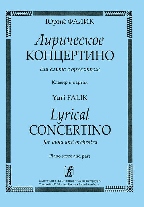 Юрий Фалик. Лирическое концертино для альта с оркестром. Клавир и партия