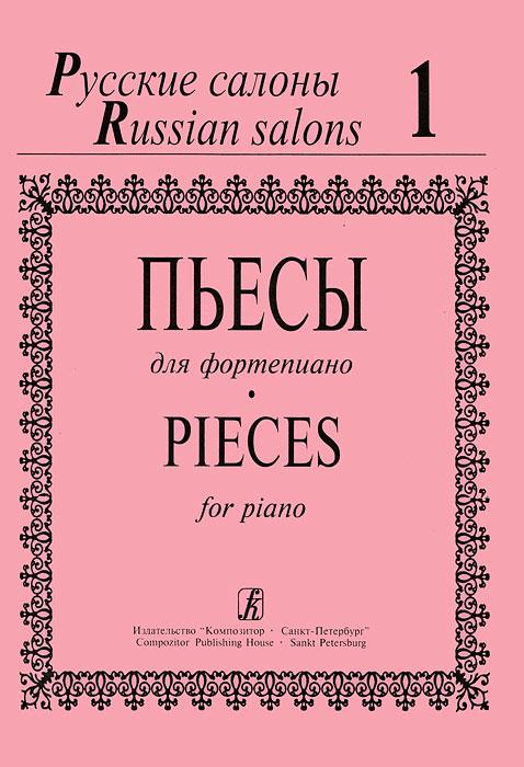 Пьесы для фортепиано. Выпуск 1