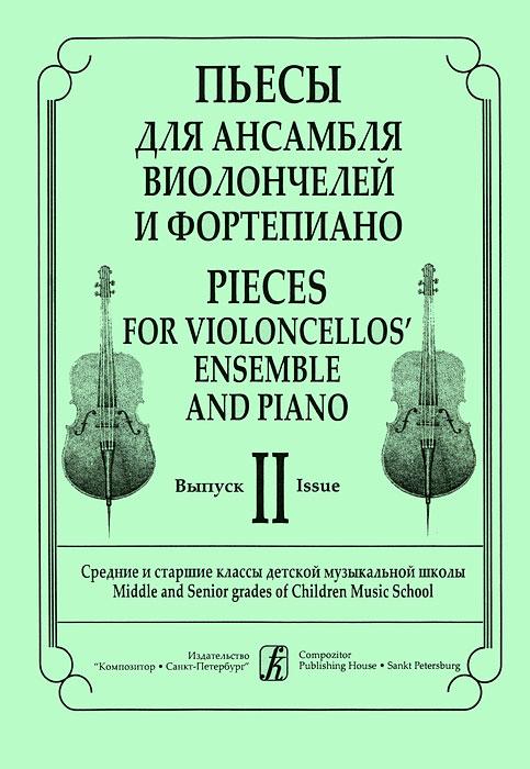 Пьесы для ансамбля виолончелей и фортепиано. Выпуск 2. Средние и старшие классы детской музыкальной школы