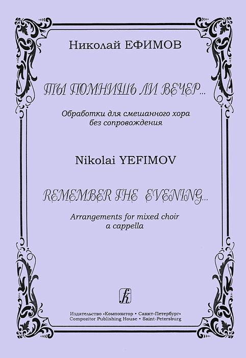 Николай Ефимов.Ты помнишь ли вечер... Обработки для смешанного хора без сопровождения