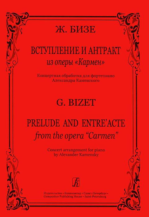 """Жорж Бизе. Вступление и антракт из оперы """"Кармен"""". Концертная обработка для фортепиано Александра Каменского"""