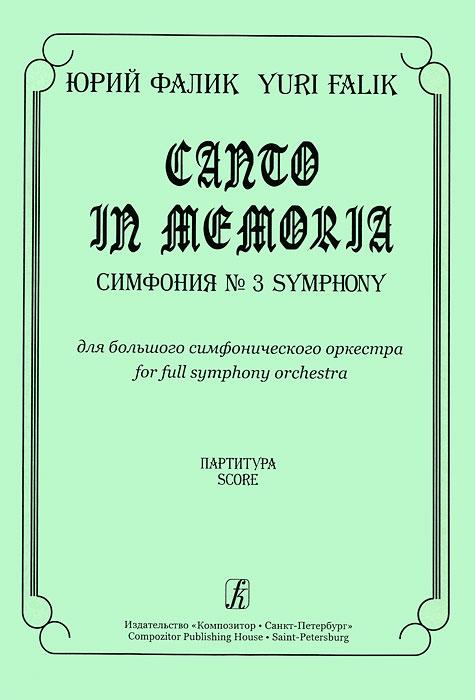 Юрий Фалик. Canto in Memoria. Симфония №3 для большого симфонического оркестра. Партитура