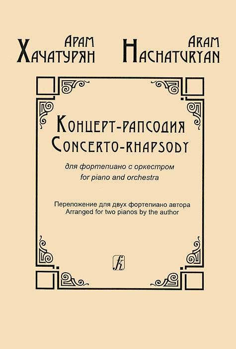 Арам Хачатурян. Концерт-рапсодия для фортепиано с оркестром. Переложение для двух фортепиано автора