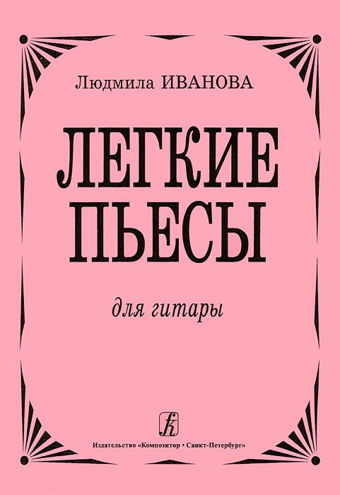 Людмила Иванова. Легкие пьесы для гитары