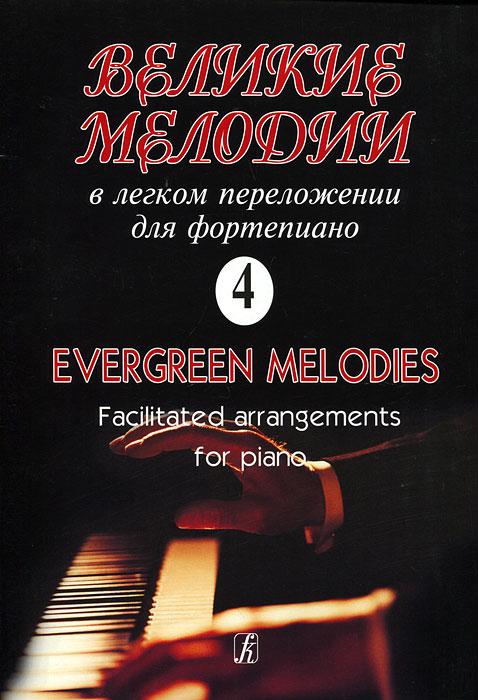 Георгий Фиртич. Великие мелодии в легком переложении для фортепиано. Выпуск 4