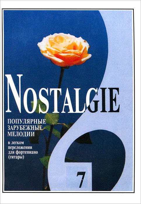 Nostalgie. Популярные зарубежные мелодии в легком переложении для фортепиано (гитары). Выпуск 7