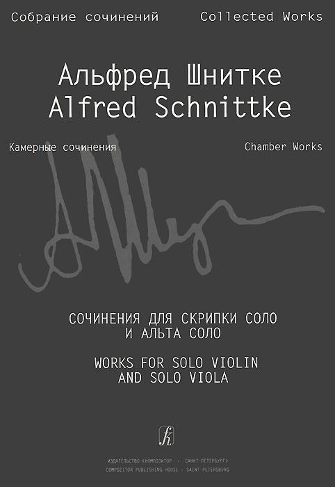 Альфред Шнитке. Камерные сочинения. Сочинения для скрипки соло и альта соло