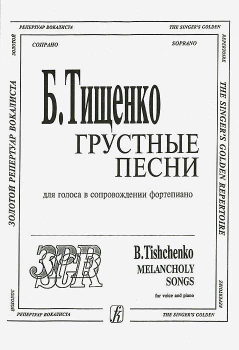 Б. Тищенко. Грустные песни. Для голоса в сопровождении фортепиано