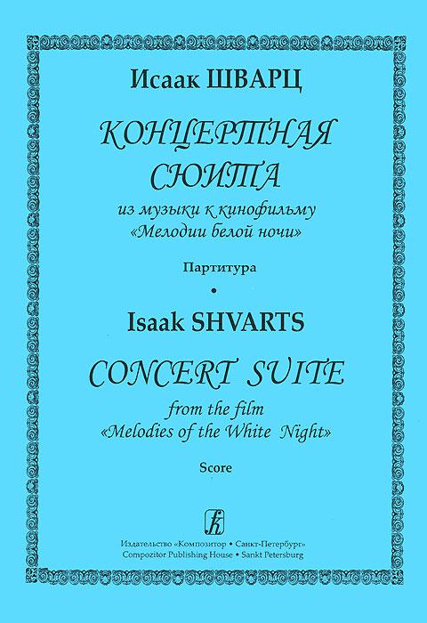 """Исаак Шварц. Концертная сюита из музыки к кинофильму """"Мелодии белой ночи"""". Партитура"""