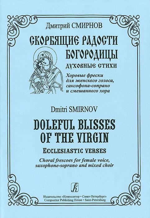 Скорбящие радости Богородицы. Духовные стихи. Хоровые фрески для женского голоса, саксофона-сопрано и смешанного