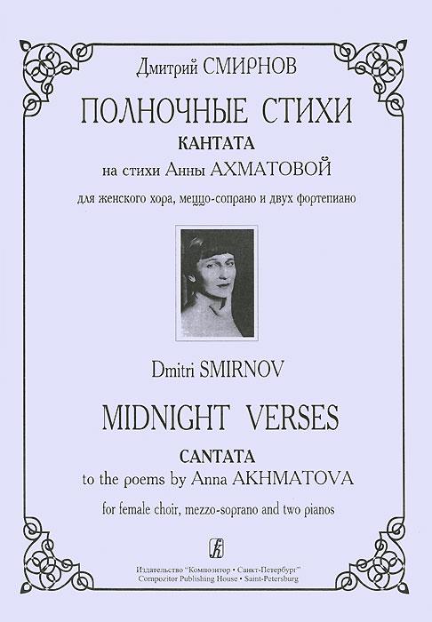 Дмитрий Смирнов. Полночные стихи. Кантата на стихи Анны Ахматовой для женского хора, меццо-сопрано и двух фортепиано