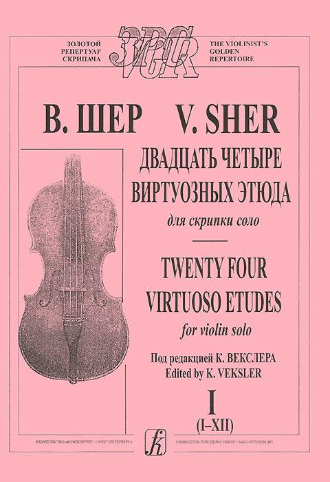 В. Шер. Двадцать четыре виртуозных этюда для скрипки соло. Тетрадь 1