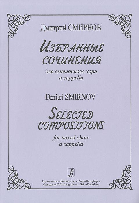 Дмитрий Смирнов. Избранные сочинения для смешанного хора a cappella