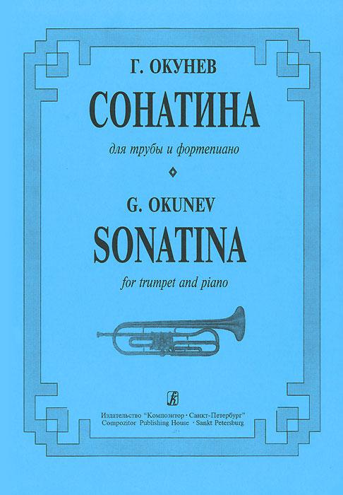 Г. Окунев. Сонатина для трубы и фортепиано