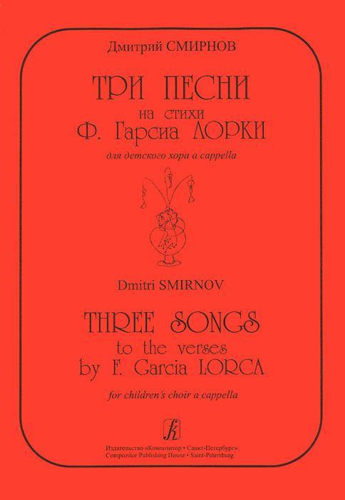 Дмитрий Смирнов. Три песни на стихи Ф. Гарсиа Лорки для детского хора a cappella
