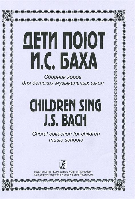 Дети поют Баха. Сборник хоров для детских музыкальных школ