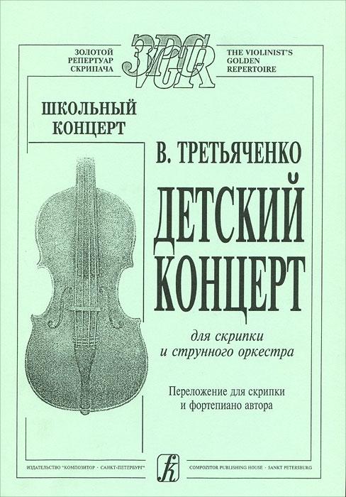 Школьный концерт. Детский концерт для скрипки и струнного оркестра