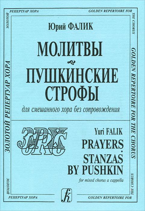 Юрий Фалик. Молитвы. Пушкинские строфы. Для хора без сопровождения